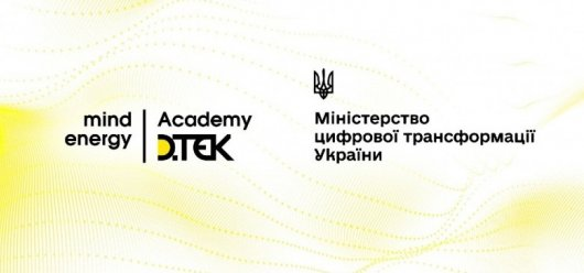 Academy DTEK and Ministry of Digital Transformation Sign Memorandum of Cooperation