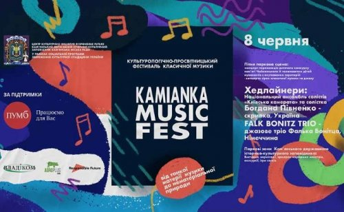 FUIB has become the main partner of the KAMIANKA MUSIC FEST classic music festival